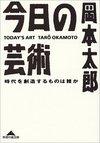 konniti_no_geijutsu