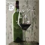 Bordeaux_book